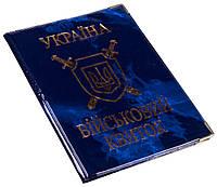 Обложки на военный билет ВБ1 (95х135mm)