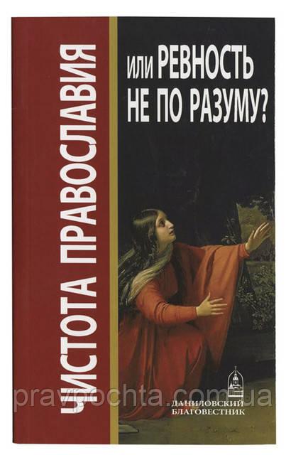 Чистота православия или ревность не по разуму?