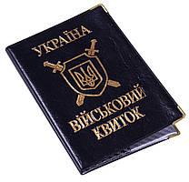 Обкладинка для документів ВІЙСЬКОВИЙ КВИТОК УКРАЇНА (95х135мм)