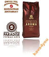 Кофе эспрессо Арома 1 кг.