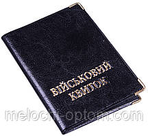 Обкладинка для документів ВІЙСЬКОВИЙ КВИТОК (95х135мм)