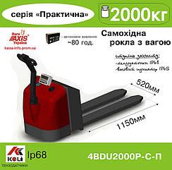 Самоходная рокла с весами Аxis 4BDU2000Р-С-П Практичный