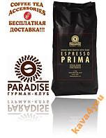 Кофе эспрессо Прима 1 кг.