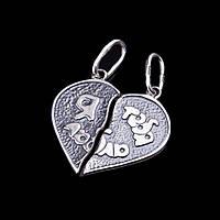 """Серебряная подвеска """"Две половинки сердца"""""""