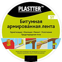 Лента самоклеющаяся Plastter ST коричневая 20см.*10м.