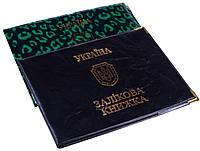 Обложки на зачетные книжки ЗК1 (155х115mm)