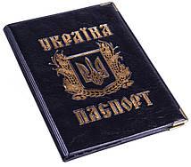Обложки для документов ПАСПОРТ УКРАїНА