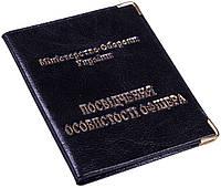"""Обложки на удостоверение личности офицера """"ЛО1"""" (90х110mm)"""