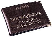 Обкладинка для документів ПОСВІДЧЕННЯ УЧАСНИКА БОЙОВИХ ДІЙ (80х110мм)