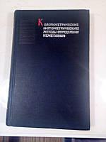 Колориметрические (фотометрические)методы определения неметаллов
