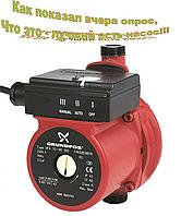 Циркуляционный насос GRUNDFOS UPS - 25/60 180