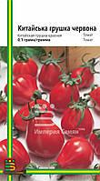 Семена томата Китайская грушка красная (любительская упаковка) 0,1гр. (~30 шт.)