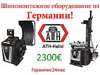 Шиномонтажное оборудование- комплект  ATH-Heinl, Германия