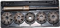 Набір зенкеров для сідел клапанів ВАЗ 2110 16V MASTER (Дніпропетровськ) ШАРМАСТ-10, фото 1