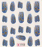 Слайдер-дизайн для ногтей 1713