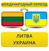 Международный Переезд из Литвы в Украину