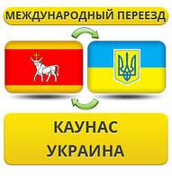 Международный Переезд из Каунаса в Украину