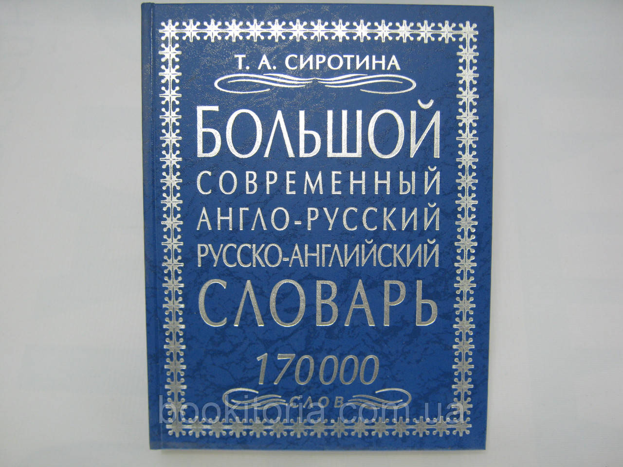 Сиротина Т.А. Большой современный англо-русский, русско-английский словарь (б/у).