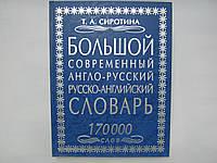 Сиротина Т.А. Большой современный англо-русский, русско-английский словарь (б/у)., фото 1