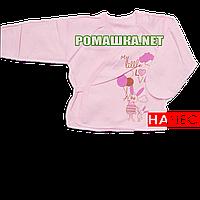 Распашонка для новорожденного р. 56 с начесом и царапками ткань ФУТЕР 100% хлопок ТМ Алекс 3177 Розовый1