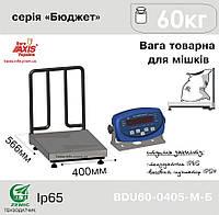 Весы товарные для взвешивания мешков Аxis BDU60-0405-М