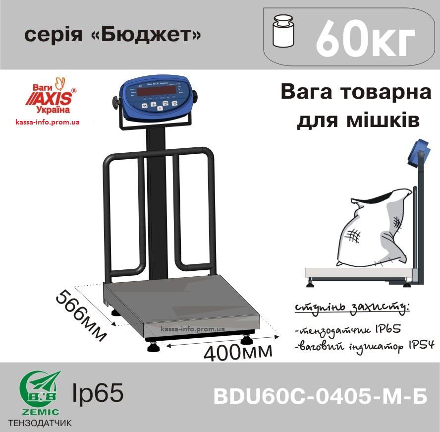 Товарные весы для взвешивания мешков Аxis BDU60С-0405-М