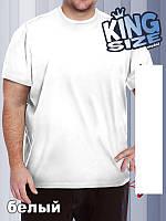 Базовая однотонная мужская футболка белого цвета размер 4XL-5XL