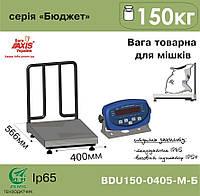 Весы товарные для взвешивания мешков Аxis BDU150-0405-М Бюджет