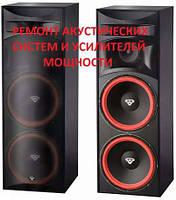 Ремонт акустических систем, колонок, сабвуферов, динамиков усилителей!