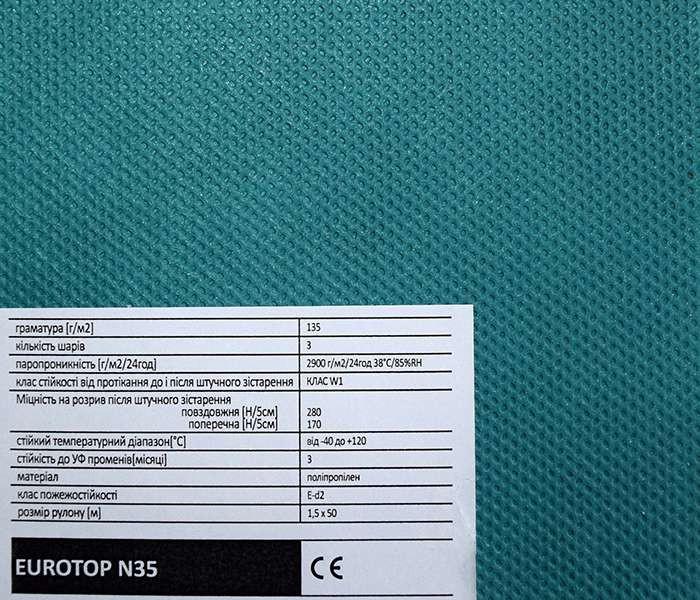 Мембрана супердиффузионная FAKRO Eurotop N35  1,5*50 м.