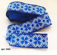Лента с украинским орнаментом. 50 мм. в мотке 10 м. арт. 1050 синяя