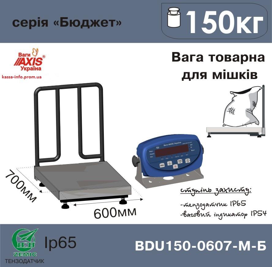 Весы товарные для мешков Аxis BDU150-0607-М