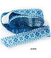 Тесьма с украинским орнаментом. 50 мм. В мотке 10 м. арт. 0450 синяя