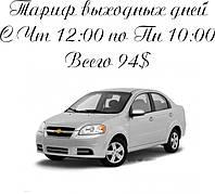Прокат машин в Киеве С Чт по Пн