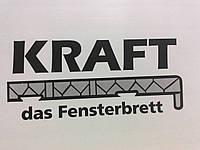 Подоконник «KRAFT»