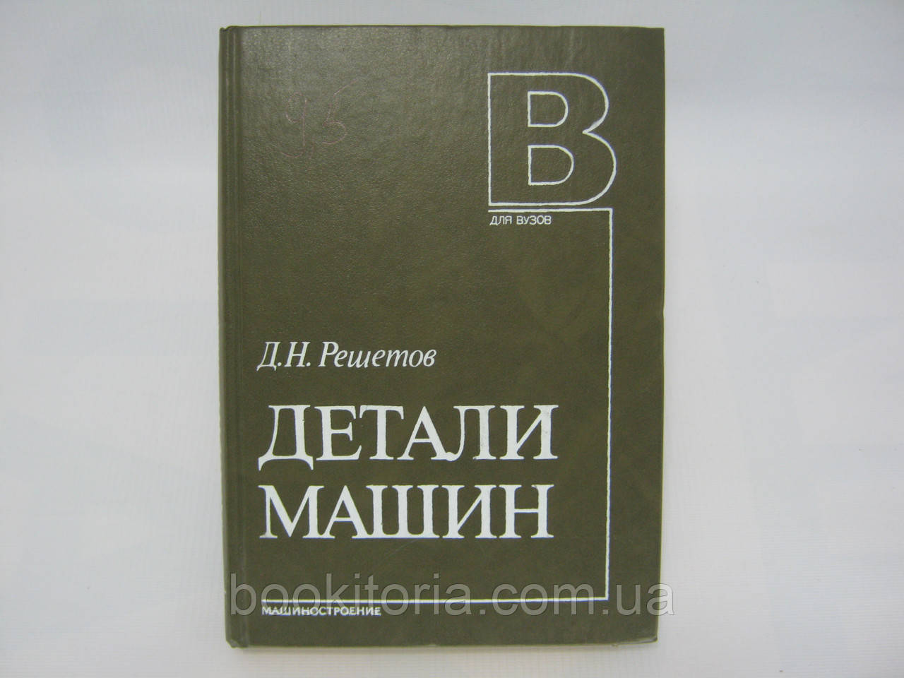Решетов Д.Н. Детали машин (б/у).
