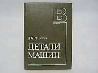 Решетов Д.Н. Детали машин (б/у)., фото 1