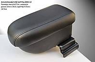 Подлокотник Armcik Стандарт для Volkswagen GOLF V PLUS 2005-2014