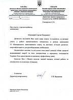 Благодарность Донецкой областной Государственной Администрации