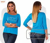 Кофта женская большого размера повседневная со стразами надпись голубая
