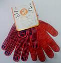 Перчатки рабочие  с ПВХ  , фото 2