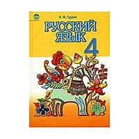 Русский язык 4 класс. Гудзик И. Ф.