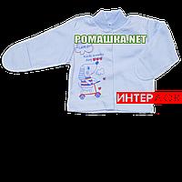 Детская кофточка р. 56 с царапками демисезонная ткань ИНТЕРЛОК 100% хлопок ТМ Алекс 3173 Голубой1