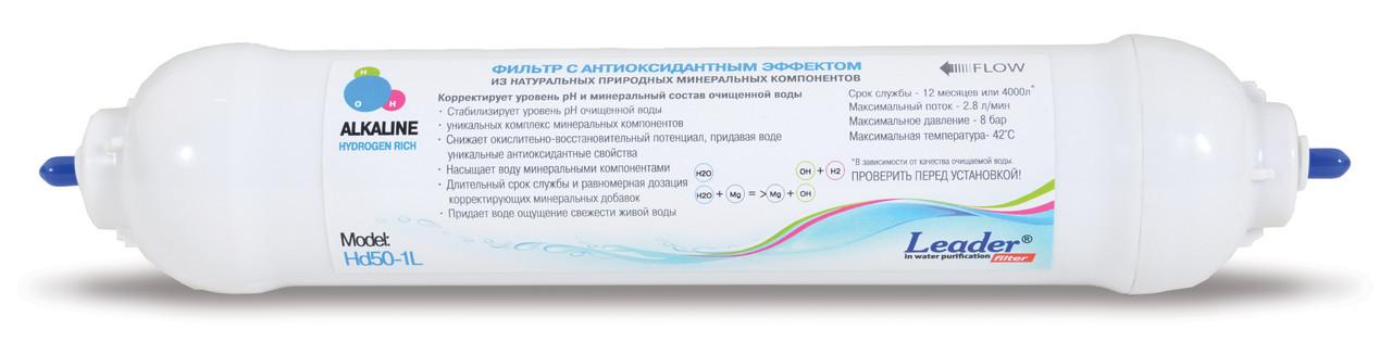 Фильтр с антиоксидантным эффектом IN-LINE Hd-50