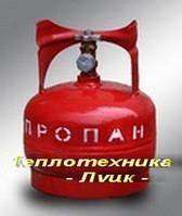 Большой ассортимент газовых баллонов в Луцке