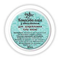 Кокосовое масло с эвкалиптом, для закрепления мехенди10мл