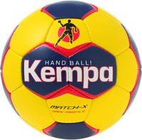 Гандбольный мяч Kempa Match x Omni Profile