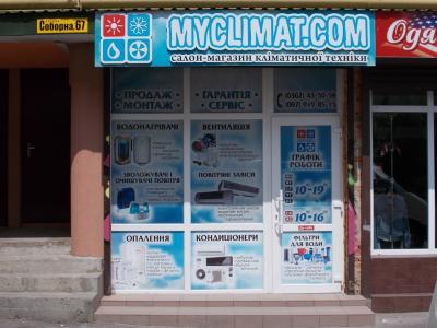 Салон-магазин Myclimat.com