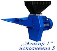 Кормоизмельчитель Эликор 1 исп 5 (зерно + корморезка + сенорезка), 480 кг/час, мощность 1.7 кВт