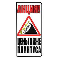 Таблички наклейки